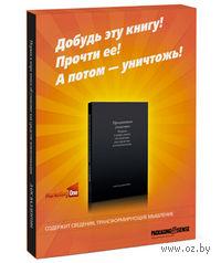 Продающая упаковка. Первая в мире книга об упаковке как средстве коммуникации. Ларс Валлентин