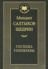 Господа Головлевы. Михаил Салтыков-Щедрин