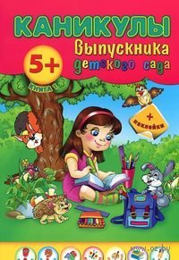Каникулы выпускника детского сада. Книга 1