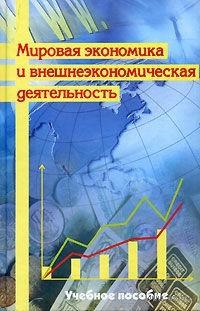 Мировая экономика и внешнеэкономическая деятельность