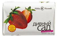 """Туалетное мыло """"Дивный сад. Клубника"""" (90 г)"""