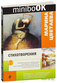 Марина Цветаева. Стихотворения (м)