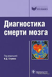 Диагностика смерти мозга. Игорь Стулин