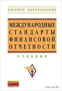Международные стандарты финансовой отчетности. Виктор Гетьман