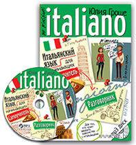 Итальянский язык для начинающих. Самоучитель. Разговорник (+ CD)