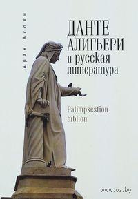 Данте Алигьери и русская литература