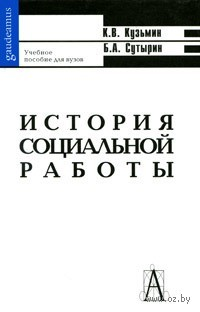 История социальной работы. Константин Кузьмин, Борис Сутырин