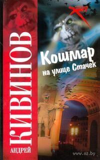 Кошмар на улице Стачек (м). Андрей Кивинов