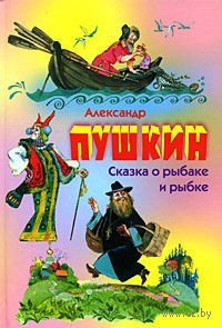 Сказка о рыбаке и рыбке. Александр Пушкин