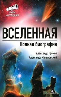 Вселенная. Полная биография. Александр Малиновский, Александр Громов
