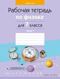 Рабочая тетрадь по физике для 7 класса. Часть 1. Лариса Исаченкова, А. Киселева, Е. Захаревич