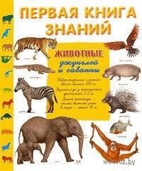 Первая книга знаний. Животные джунглей и саванны. Кристиан Хавард, Катрин Фишо