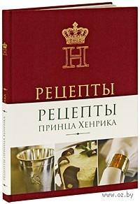 Рецепты принца Хенрика. Принц Хенрик
