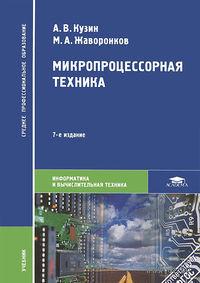 Микропроцессорная техника. Александр Кузин, Михаил Жаворонков
