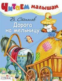 Дорога на мельницу. Владимир Степанов