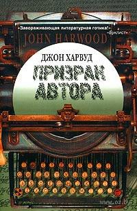 Призрак автора. Джон Харвуд