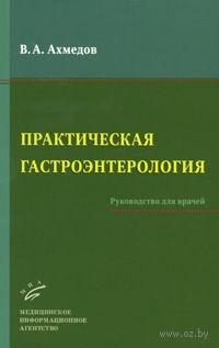 Практическая гастроэнтерология. Вадим Ахмедов