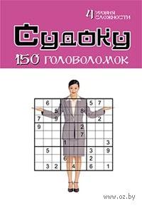 Судоку. 150 головоломок