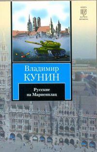 Русские на Мариенплац (м). Владимир Кунин