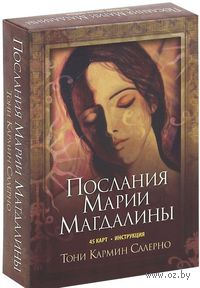 Послания Марии Магдалины (45 карт + брошюра). Тони Кармин Салерно