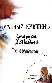 Медный кувшин старика Хоттабыча. Сергей Кладо