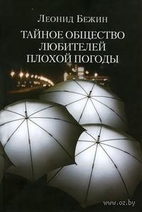 Тайное общество любителей плохой погоды. Леонид Бежин
