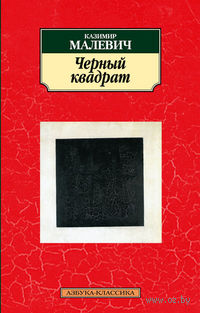 Черный квадрат. Казимир Малевич