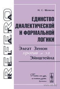 Единство диалектической и формальной логики. Элеат Зенон против и за Эйнштейна. Игорь Шеенсон