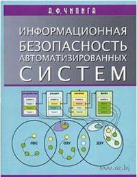 Информационная безопасность автоматизированных систем. Александр Чипига