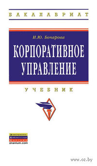 Корпоративное управление. И. Бочарова