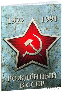 """Записная книжка """"Рожденный в СССР"""" (А6; 32 листа)"""