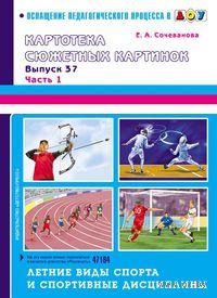 Картотека сюжетных картинок. Выпуск 37. Часть 1. Летние виды спорта и спортивные дисциплины