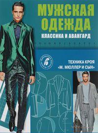 """Ателье. Мужская одежда. Классика и авангард. Техника кроя """"М. Мюллер и сын"""""""
