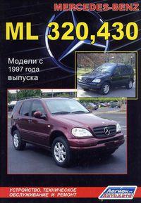 Mercedes-Benz ML (W163) ML320, ML430. Модели 1997-2002 гг. Руководство по ремонту и техническому обслуживанию