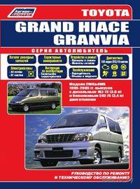 Toyota Grand Hiace / Granvia 1995-2005 гг. Руководство по ремонту и техническому обслуживанию