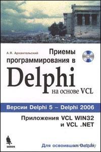 Приемы программирования в Delphi на основе VCL(+ CD). Алексей Архангельский