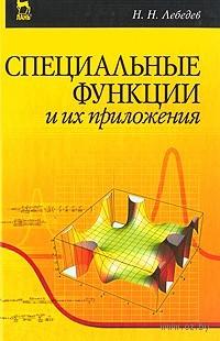 Специальные функции и их приложения. Николай Лебедев