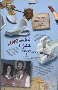 Loveушка для мужчин и женщин. Катерина Шпиллер