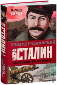 Апокалипсис от Кобы. Иосиф Сталин. Начало. Эдвард Радзинский