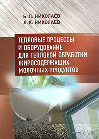 Тепловые процессы и оборудование для тепловой обработки жиросодержащих молочных продуктов