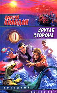 Другая сторона. Дмитрий Колодан
