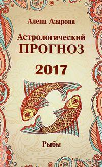 Рыбы. Астрологический прогноз 2017