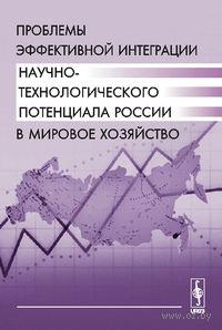 Проблемы эффективной интеграции научно-технологического потенциала России в мировое хозяйство