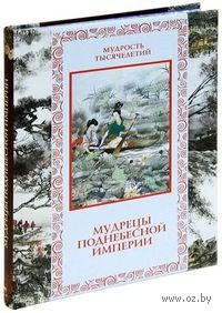 Мудрецы Поднебесной империи. Александр Кожевников, Татьяна Линдберг