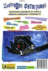 Цифровая фотография. Практическое руководство по съемке и обработке изображений в Photoshop CS