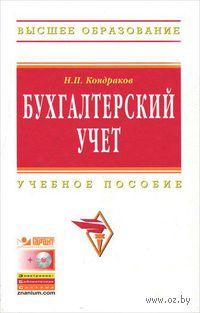 Бухгалтерский учет. Николай Кондраков