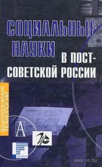 Социальные науки в постсоветской России. Геннадий Батыгин, Эдвард Свидерски, С. Рапопорт