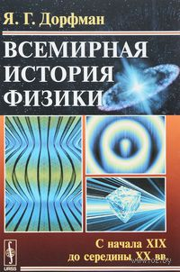 Всемирная история физики. Книга 2: С начала XIX до середины XX вв. (в 2 книгах). Григорий Ивченко, Юрий Медведев