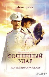 Солнечный удар (Окаянные дни). Иван Бунин