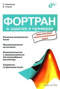 Фортран в задачах и примерах. Ольга Стесик, Сергей Немнюгин